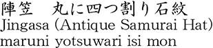 陣笠 丸に四つ割り石紋商品名