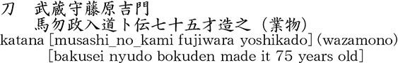 武蔵守藤原吉門商品名