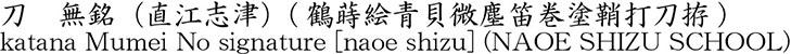 無銘(直江志津)商品名