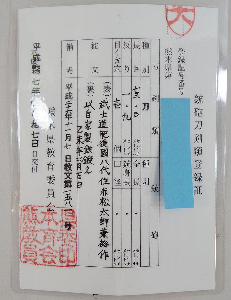 赤松太郎兼裕作 以自家製鉄鍛之 乙未年四月吉日鑑定書画像