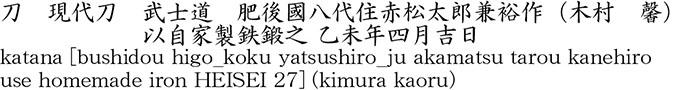 赤松太郎兼裕作 以自家製鉄鍛之 乙未年四月吉日商品名