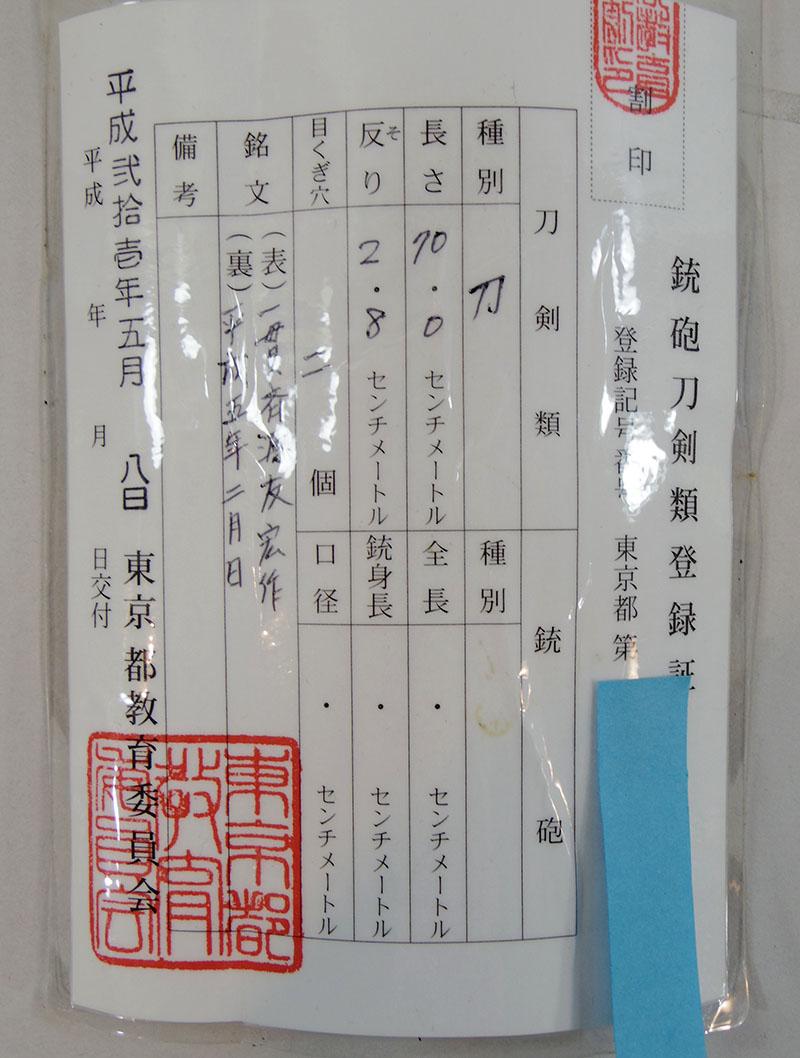 一貫斉源友宏作鑑定書画像