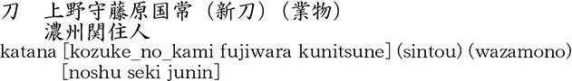 上野守藤原国常商品名