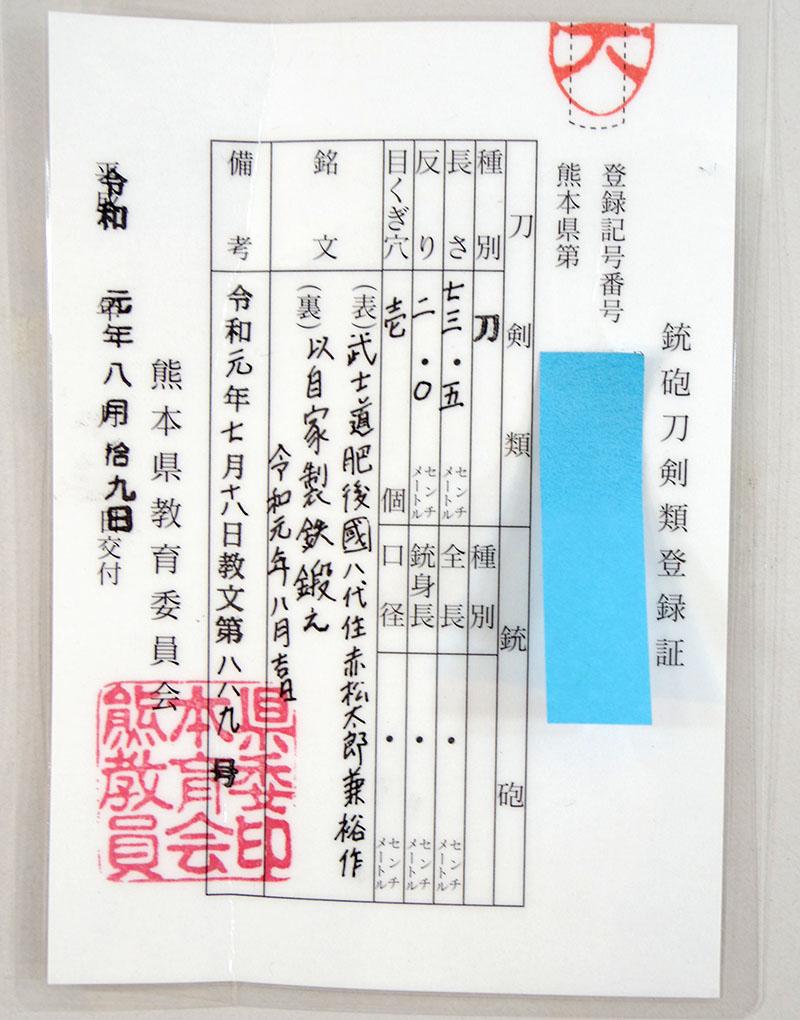 赤松太郎兼裕作(木村 馨)鑑定書画像