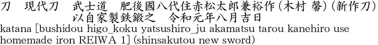 赤松太郎兼裕作(木村 馨)商品名