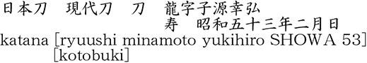 龍字子源幸弘商品名