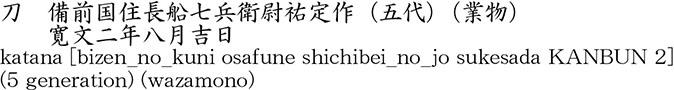 長船七兵衛尉祐定作(五代)商品名