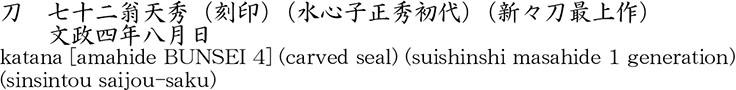 七十二翁天秀(刻印)(水心子正秀初代)商品名