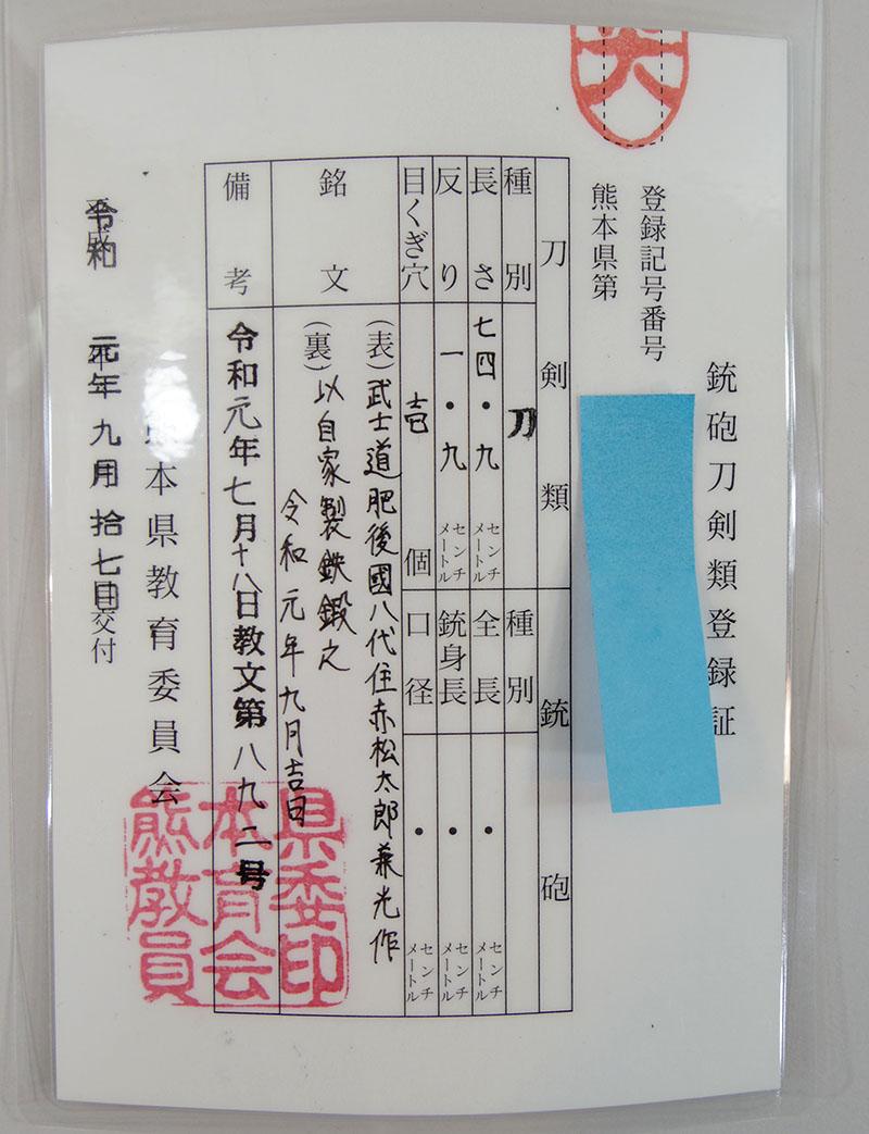 肥後國八代住赤松太郎兼光作(木村光宏)令和元年九月吉日鑑定書画像