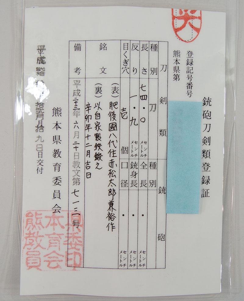 赤松太郎兼裕作 辛卯年十二月吉日鑑定書画像