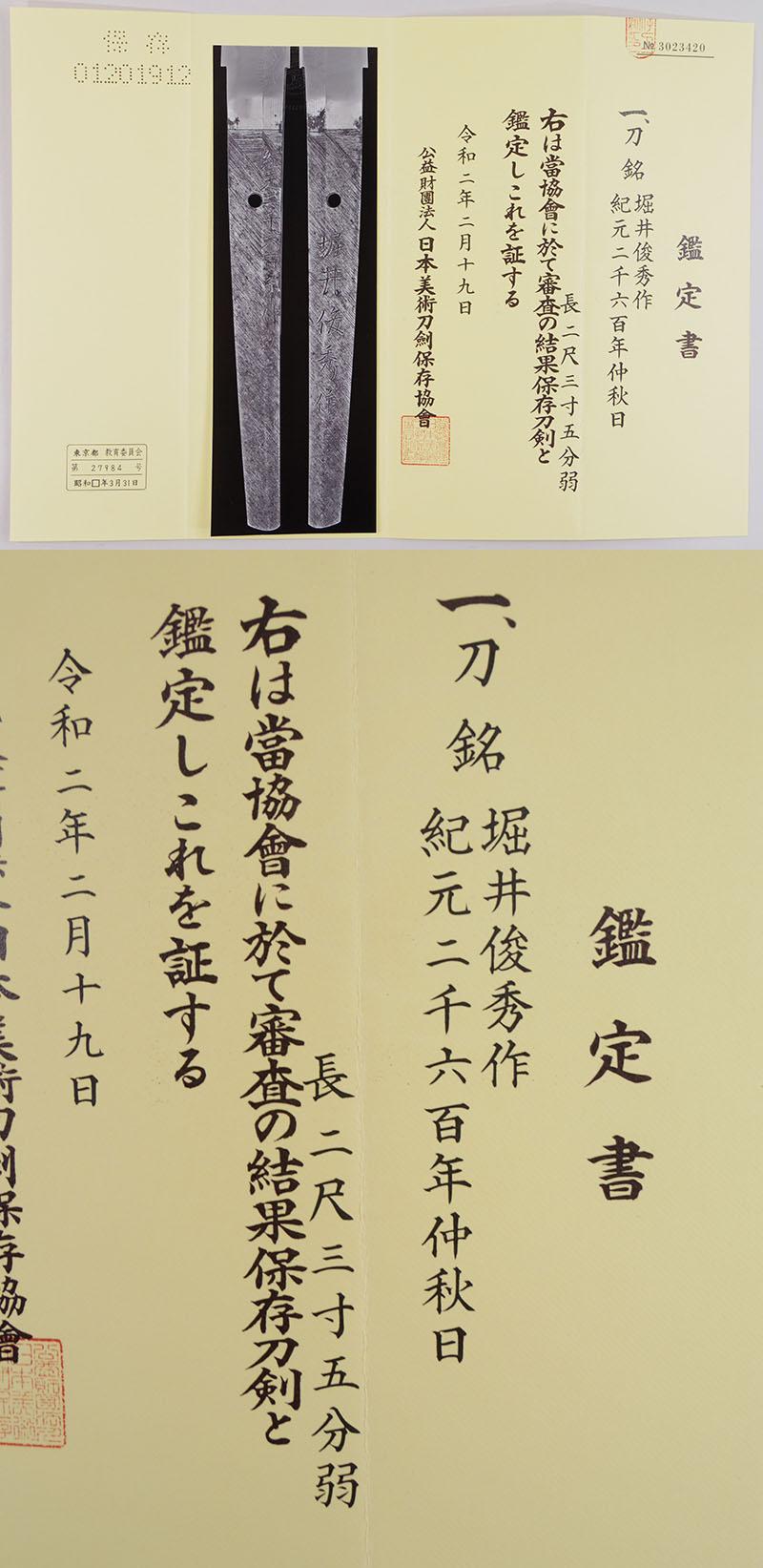 堀井俊秀作 紀元二千六百年仲秋日鑑定書画像