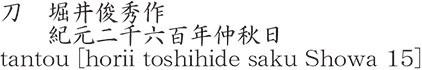 堀井俊秀作 紀元二千六百年仲秋日商品名