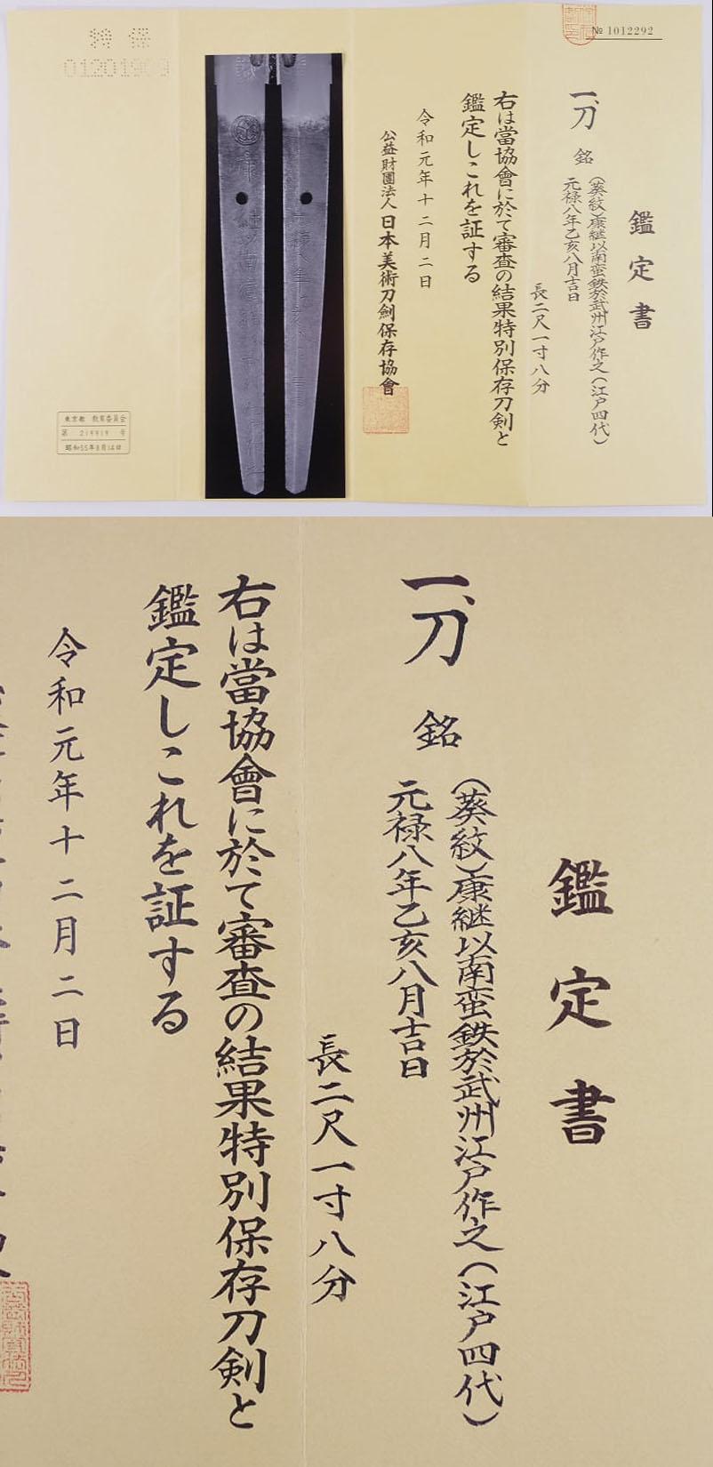 刀 (葵紋)康継以南蛮鉄於武州江戸作之(江戸四代)鑑定書画像