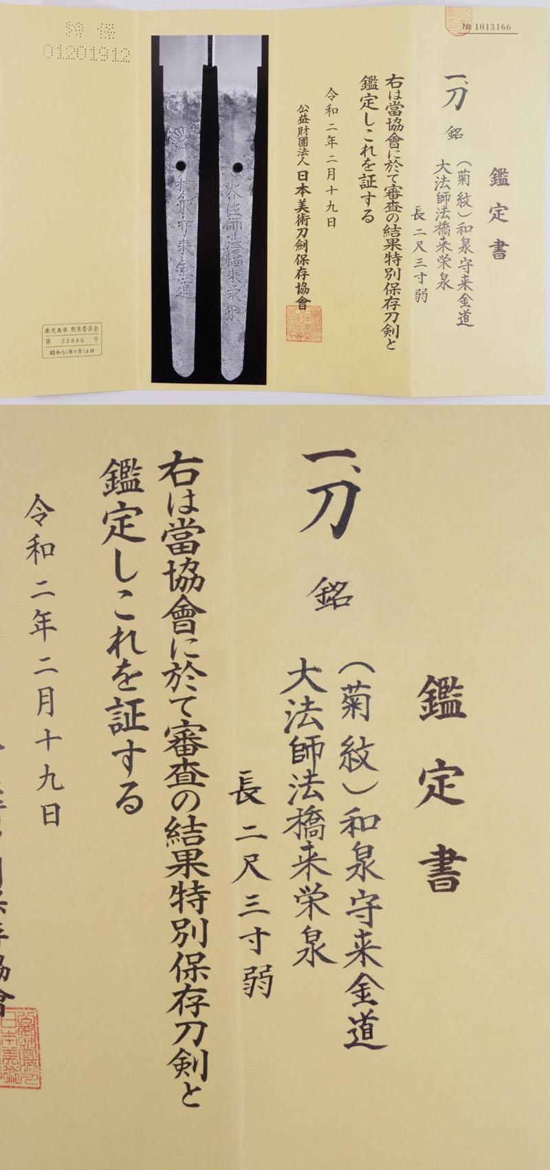 刀 (菊紋)和泉守来金道 大法師法橋来栄泉鑑定書画像