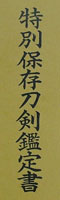 刀 肥後守国康(新刀上作)(大業物)鑑定書