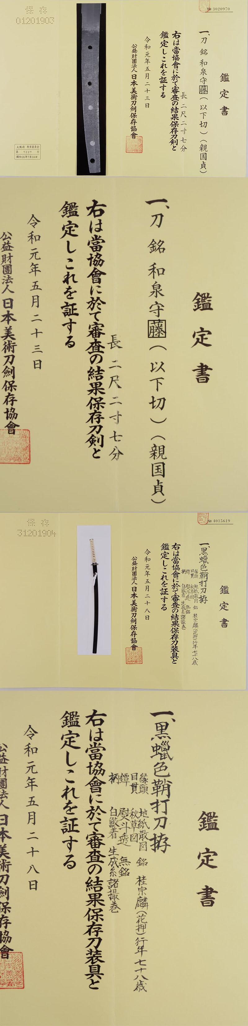 刀 和泉守藤(以下切)(親国貞)(新刀上々作)(大業物)鑑定書画像