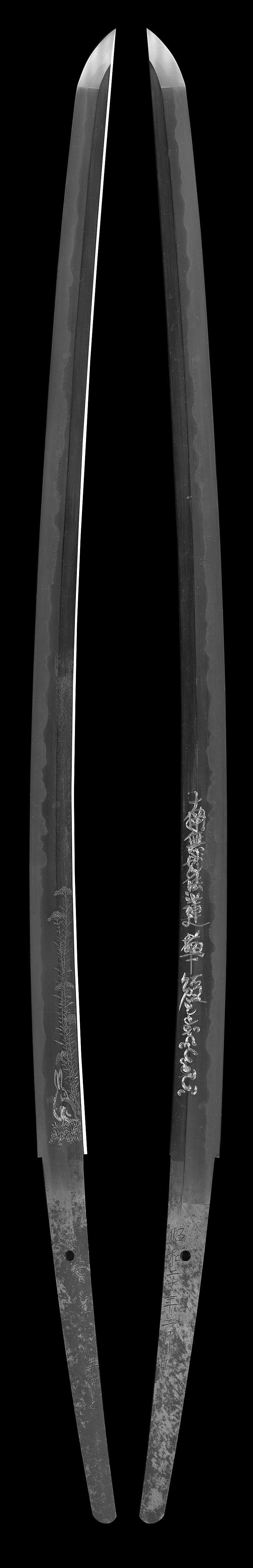 現代刀 刀 愛心子昭隆作之 昭和二十年二月日全体画像