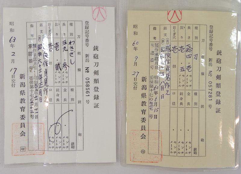 大小一腰 越後住貞晃作之 昭和六十年八月日鑑定書画像