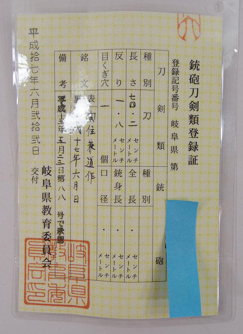 刀 関住兼道作  平成十七年六月日鑑定書画像