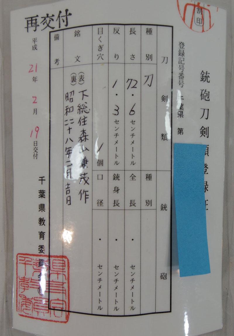 日本刀 刀 下総住森山兼茂      昭和四十八年二月吉日鑑定書画像
