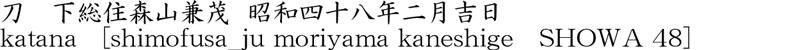 日本刀 刀 下総住森山兼茂      昭和四十八年二月吉日商品名