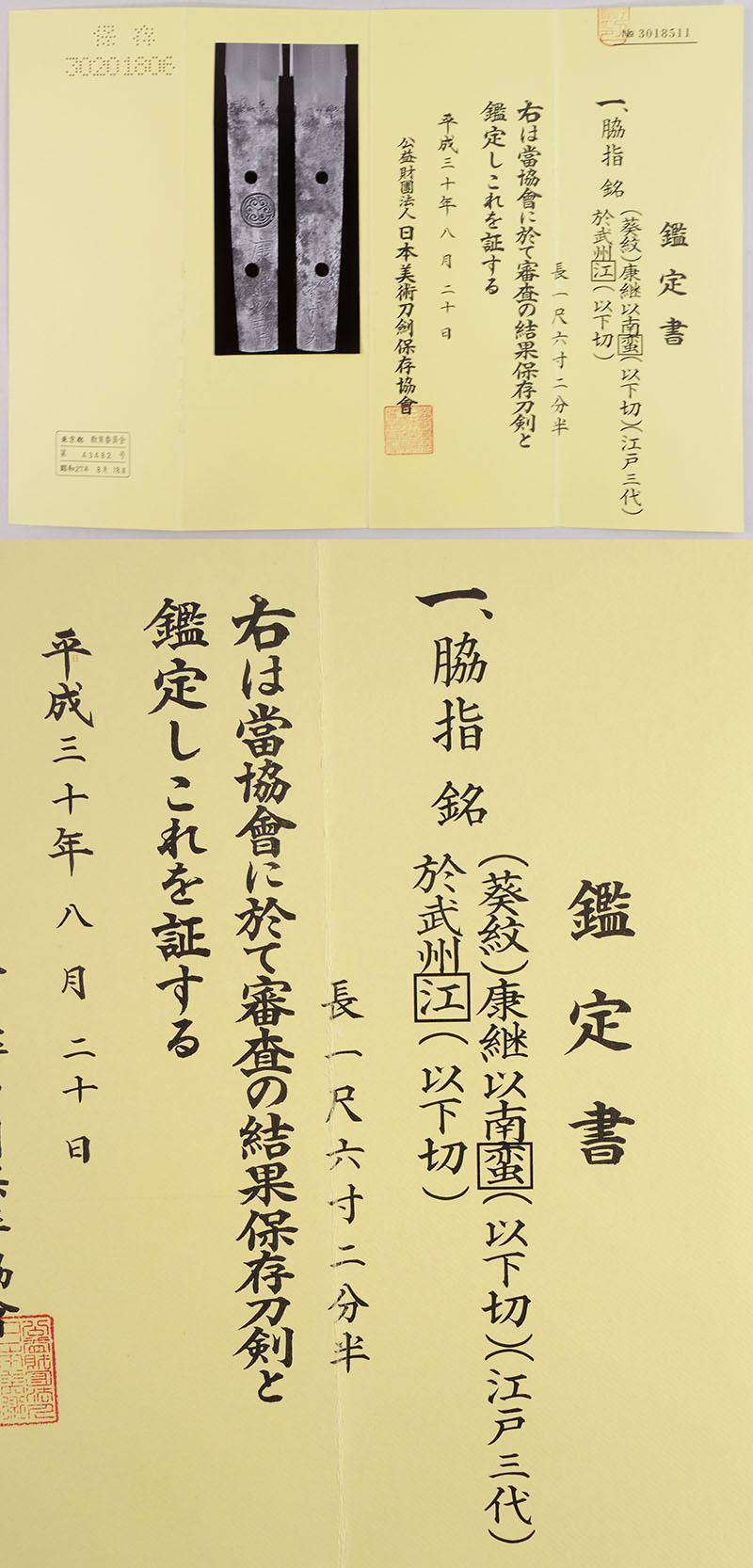 康継以南蛮(以下切)(江戸三代康継)鑑定書画像