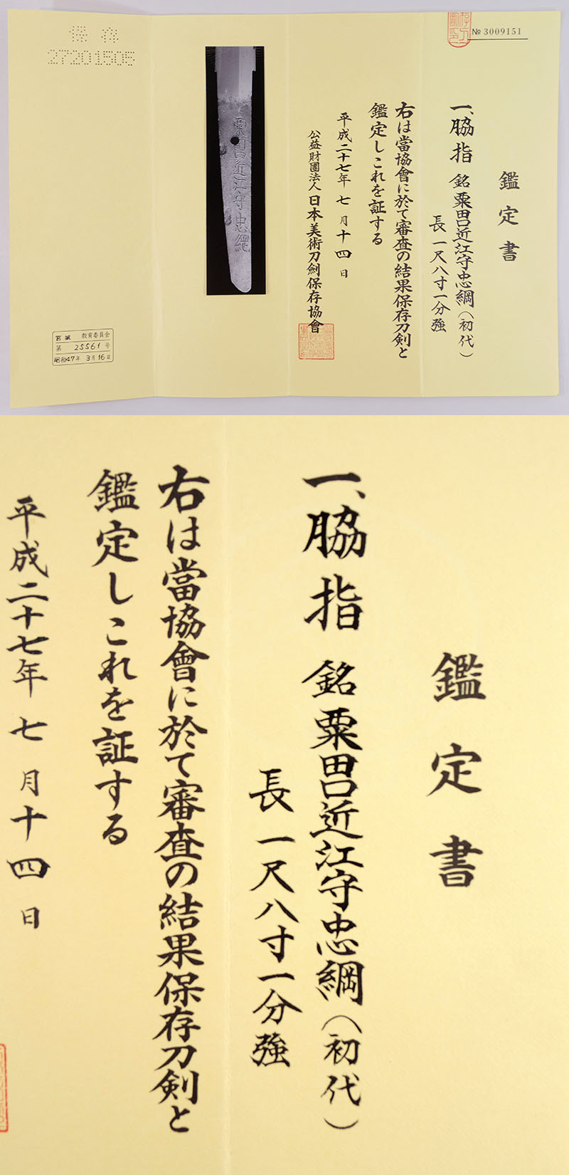 粟田口近江守忠綱(初代)鑑定書画像