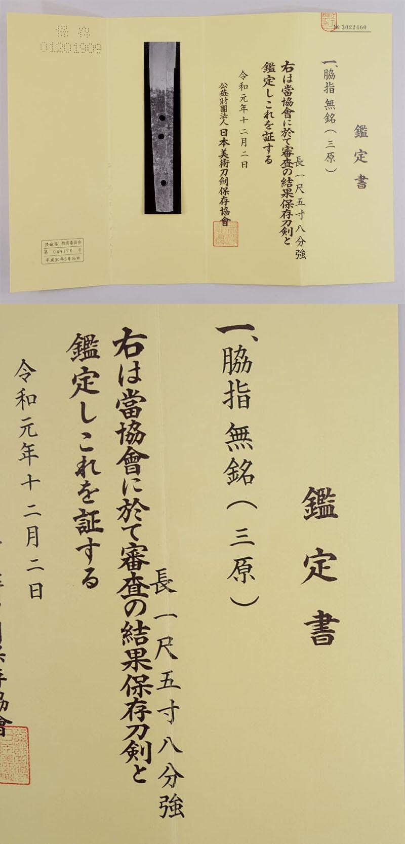 無銘(三原)(仕込杖風拵付き)鑑定書画像