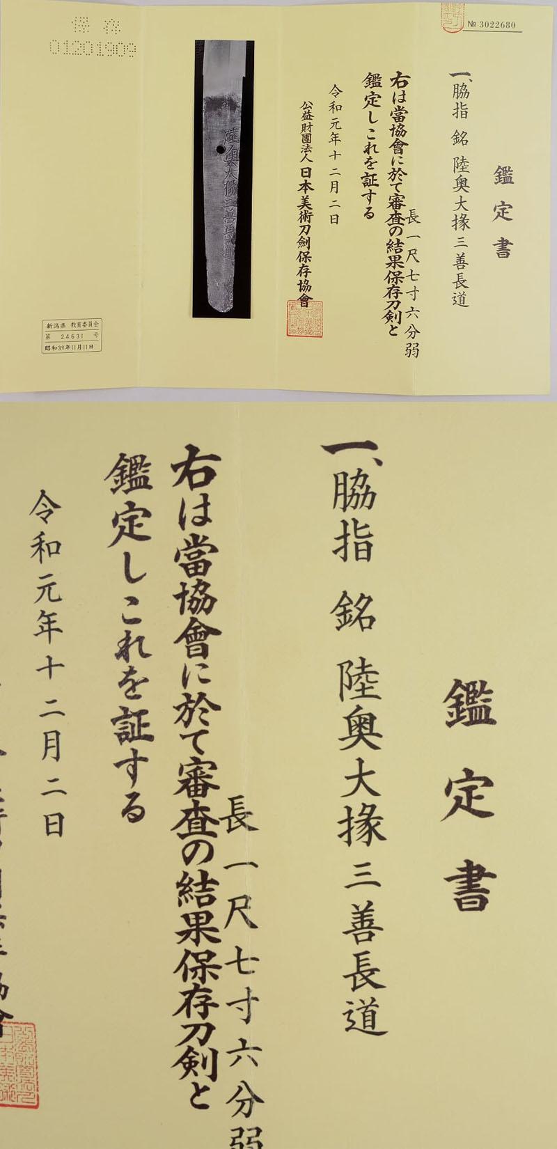 脇差 陸奥大掾三善長道(初代三善長道)(最上大業物)鑑定書画像
