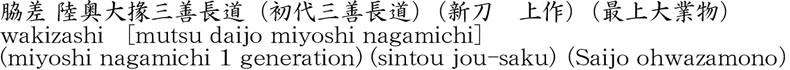 脇差 陸奥大掾三善長道(初代三善長道)(最上大業物)商品名