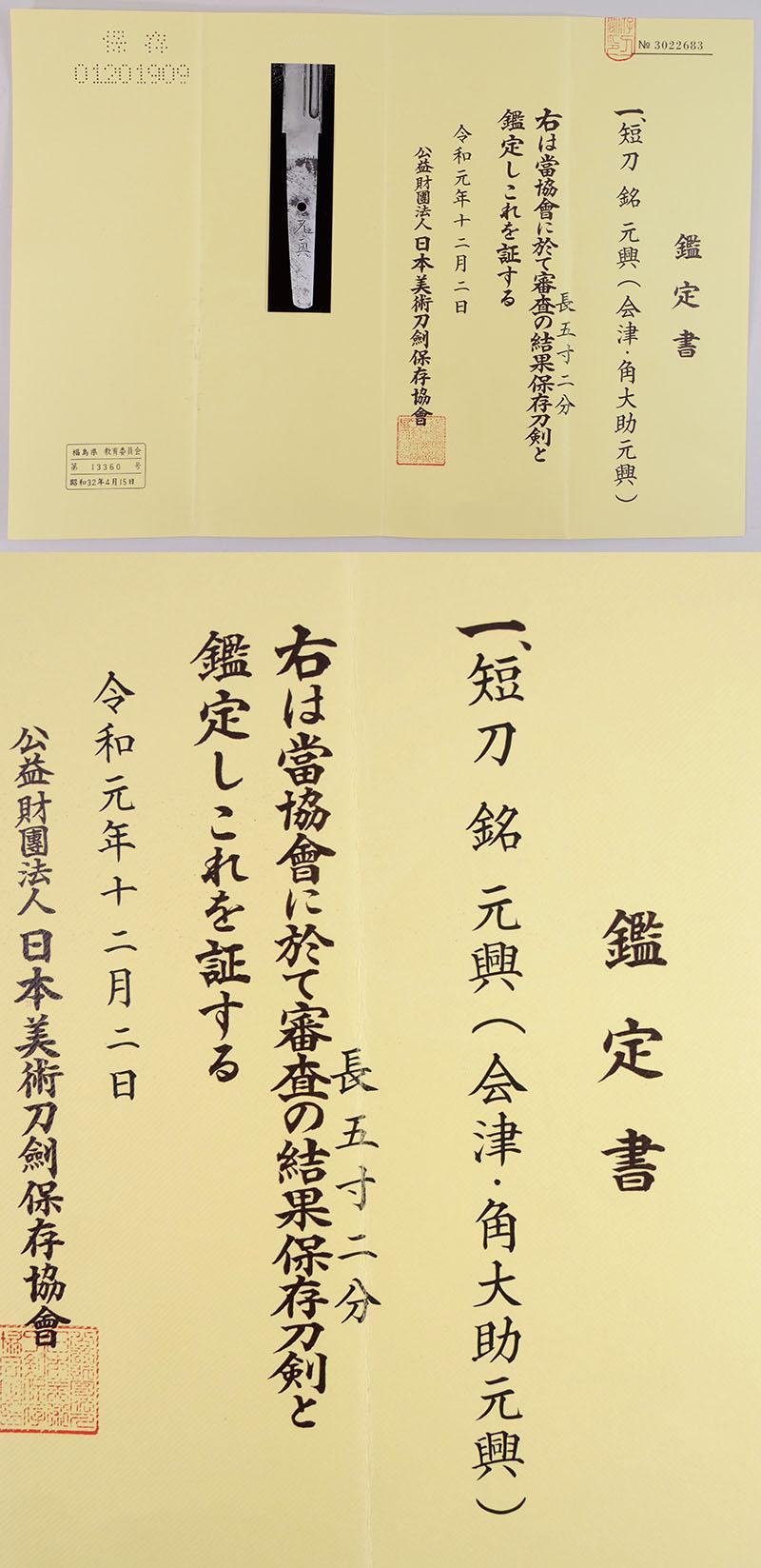 元興(会津・角大助元興)(大和守秀国)鑑定書画像