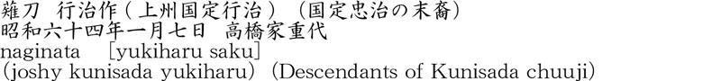 薙刀  行治作(上州国定行治)(国定忠治の末裔)昭和六十四年一月七日  高橋家重代商品名