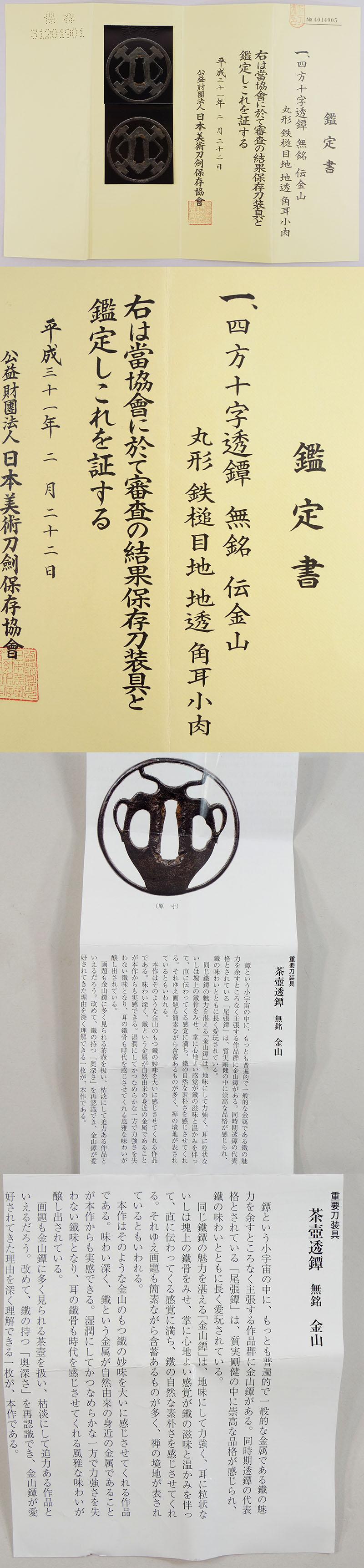 四方十字透鍔 無銘 伝金山鑑定書画像