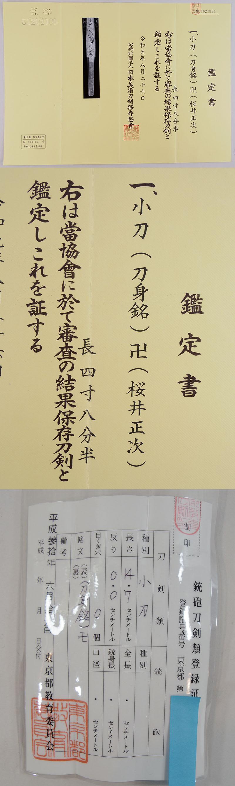 卍(桜井正次)鑑定書画像
