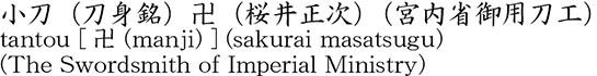 卍(桜井正次)商品名