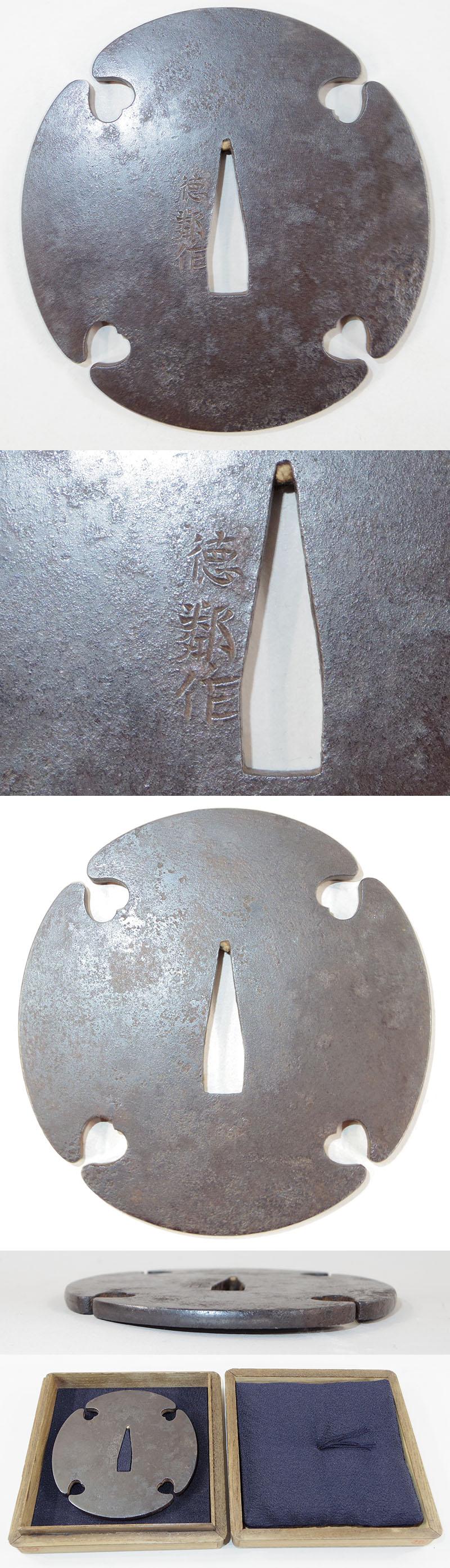 四方猪目文図鍔 徳隣作(市毛徳隣初代)(水戸藩抱え工)(刀匠鍔)各部分画像