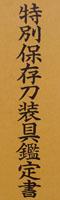 雲文破れ亀甲図鍔 直鏡(花押)(次郎太郎藤原直勝の門人)鑑定書