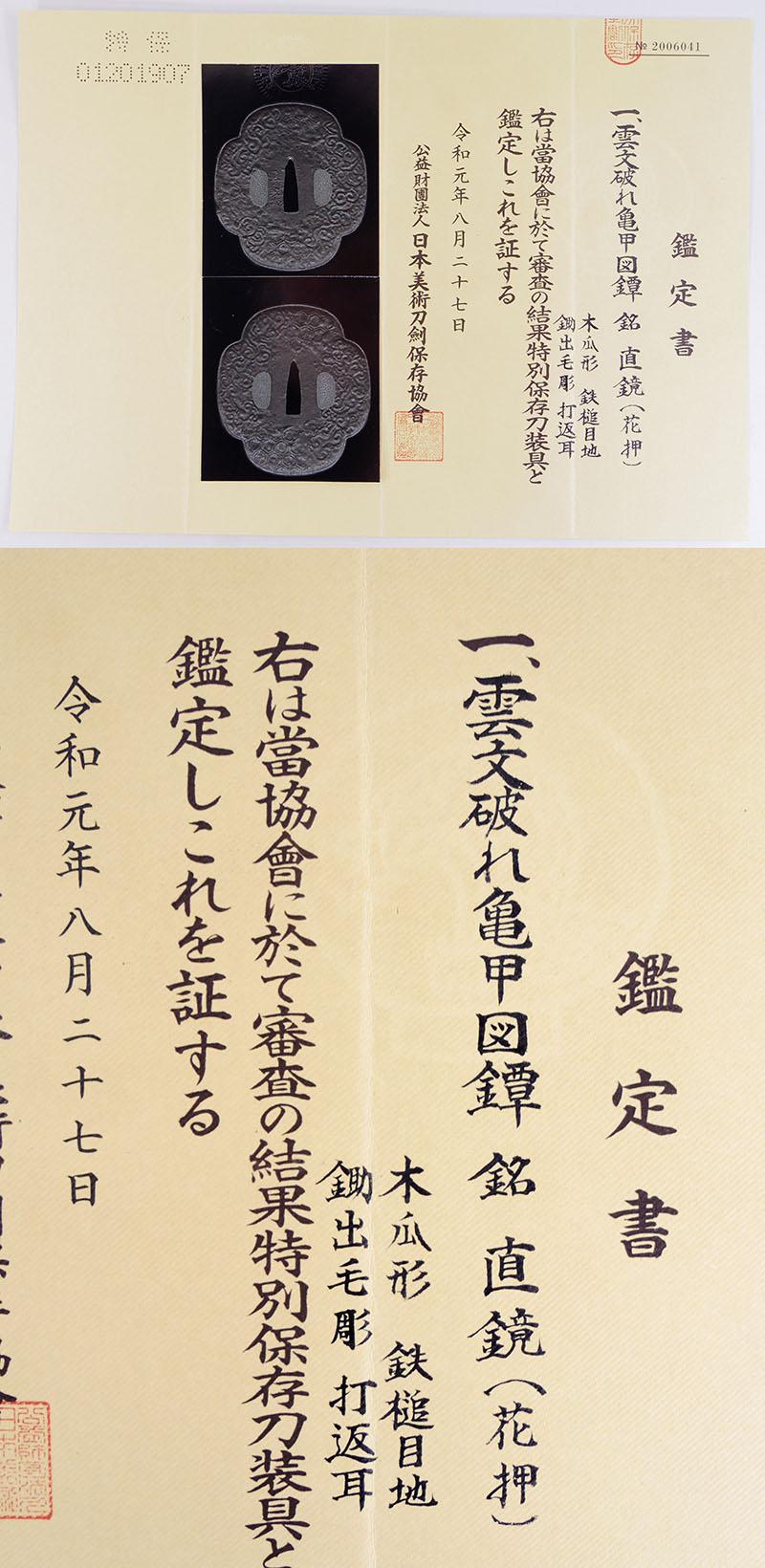 雲文破れ亀甲図鍔 直鏡(花押)(次郎太郎藤原直勝の門人)鑑定書画像