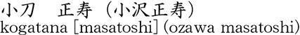 小刀 正寿(小沢正寿)商品名