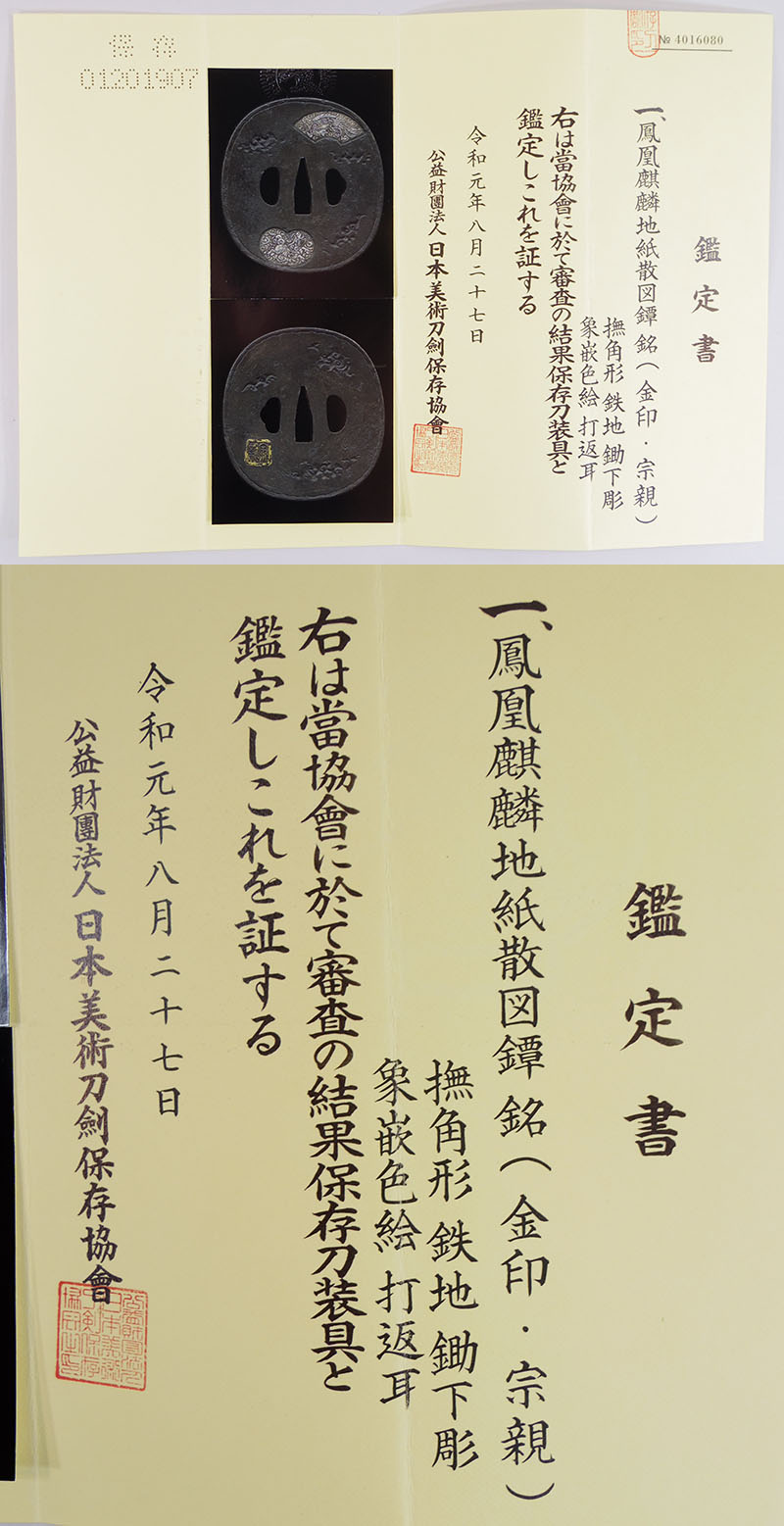 鳳凰麒麟地紙散図鍔(金印・宗親)鑑定書画像