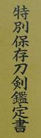 刀 (菊紋)山城守藤原国清 (新刀上々作)(業物)(堀川国広の門人)鑑定書