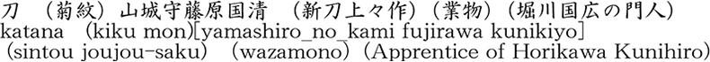 刀 (菊紋)山城守藤原国清 (新刀上々作)(業物)(堀川国広の門人)商品名