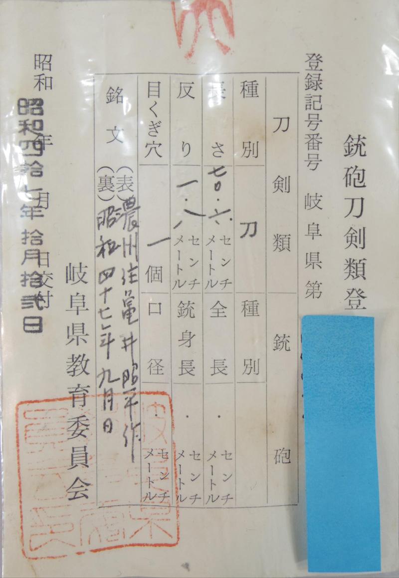 刀 濃州住亀井昭平作 昭和四十七年九月日鑑定書画像