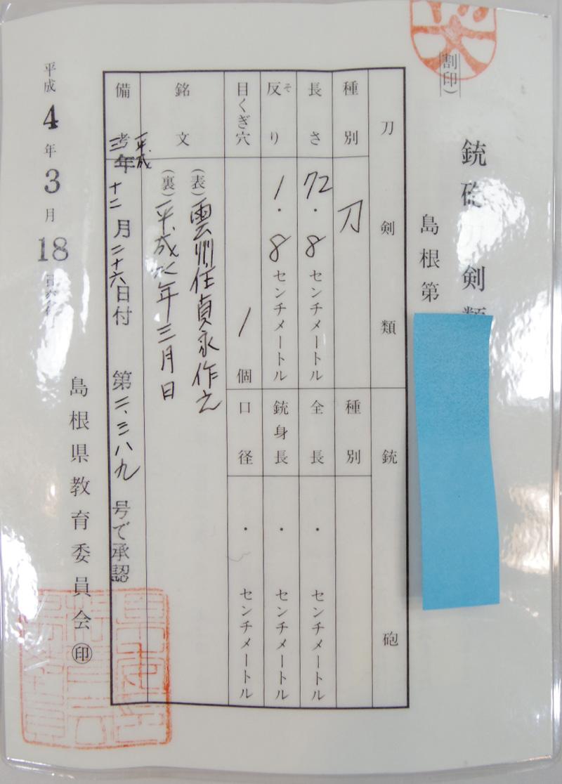 雲州住貞永作之(小林貞永)平成四年三月日鑑定書画像