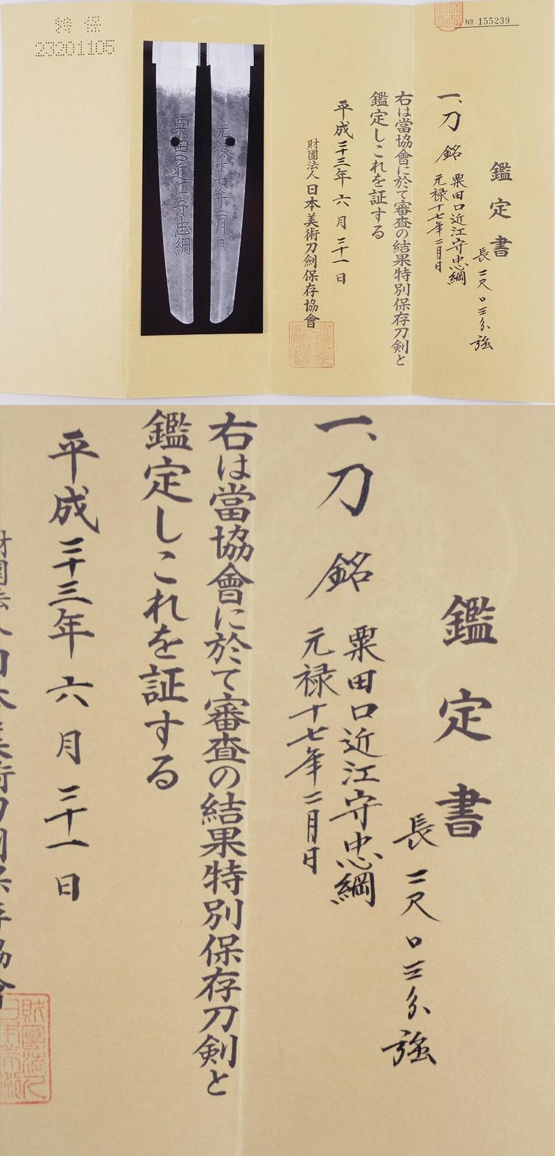 刀 粟田口近江守忠網 (一竿子忠綱) (新刀 最上作) (業物)  元禄十七年二月日鑑定書画像