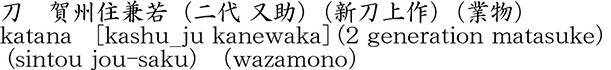 刀 賀州住兼若(二代 又助) (新刀上作) (業物)商品名