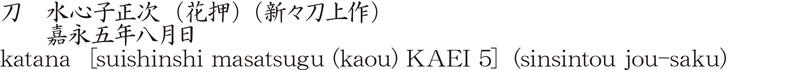 刀 水心子正次(花押) (新々刀上作)  嘉永五年八月日商品名