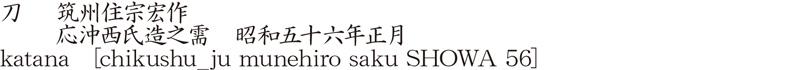 刀 筑州住宗宏作  応沖西氏造之需 昭和五十六年正月商品名
