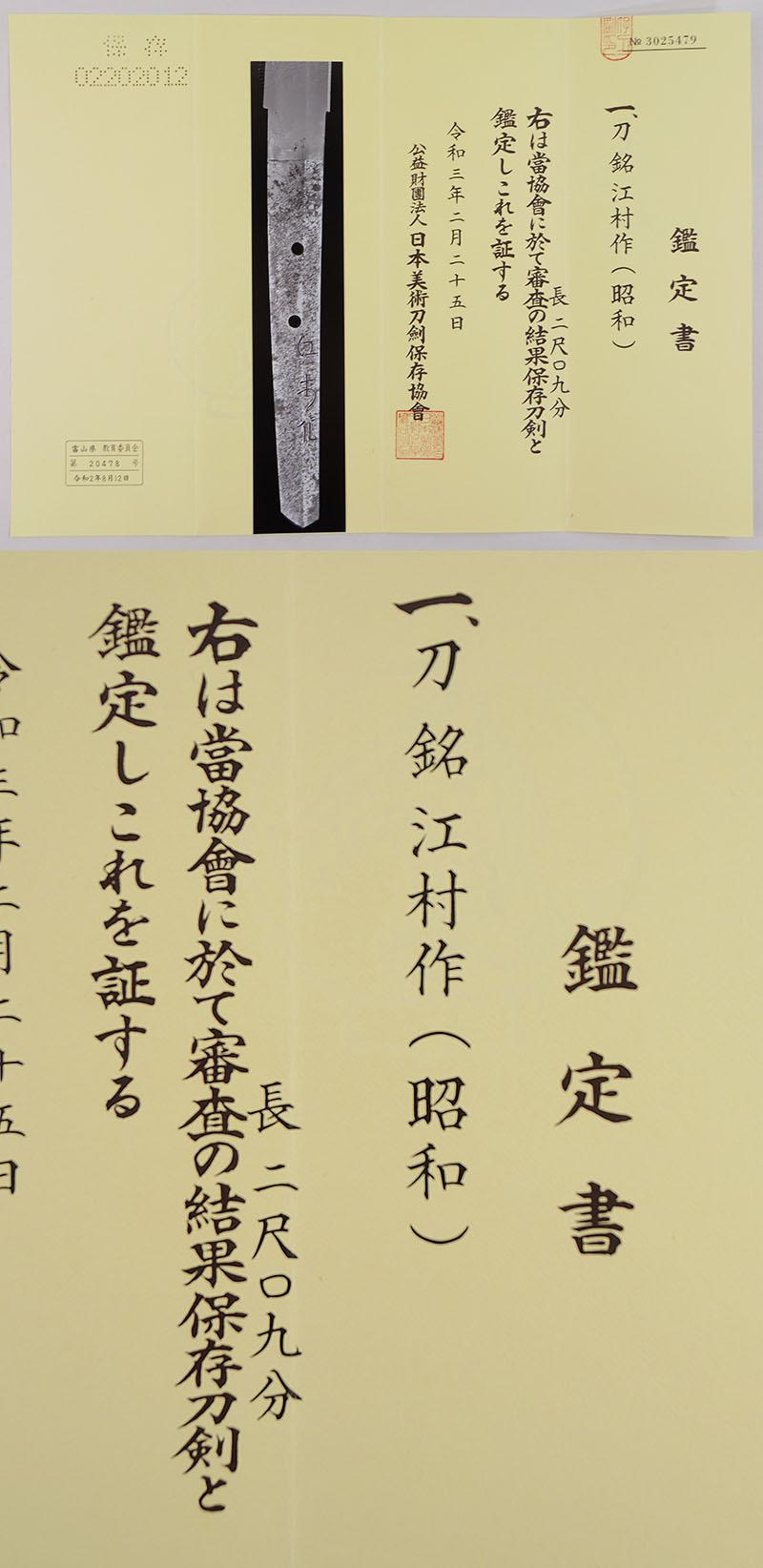 刀 江村作(昭和) (一原長光) (軍刀拵入り)鑑定書画像