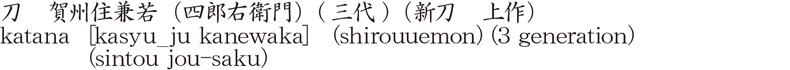 刀 賀州住兼若(四郎右衛門) (三代) (新刀 上作)商品名